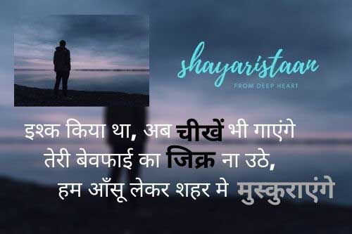 इश्क 💞 किया था   dhoka shayari
