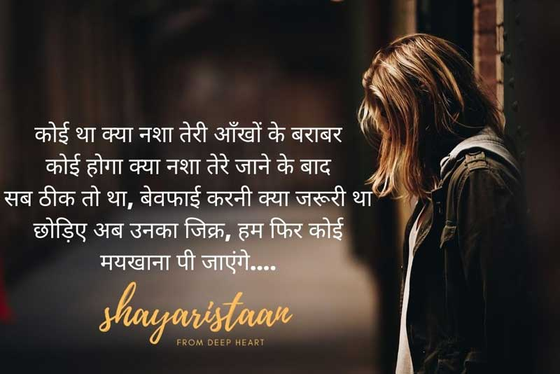 कोई था क्या नशा   dhoka shayari
