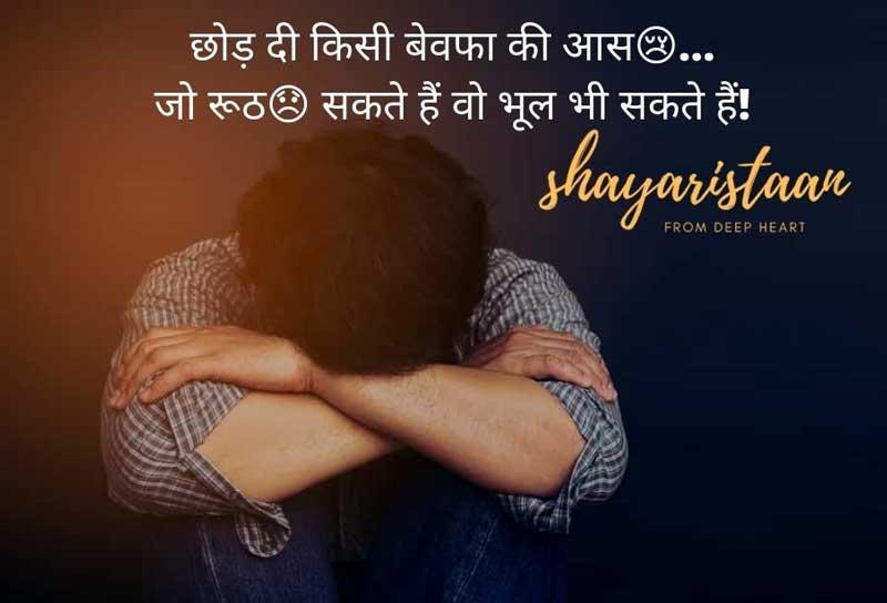 छोड़ दी किसी बेवफा | dhoka shayari