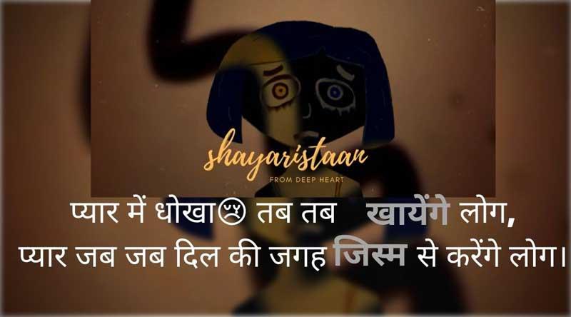 प्यार में धोखा | dhoka shayari