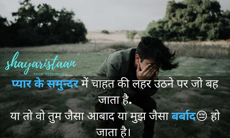 प्यार के समुन्दर   dhoka shayari