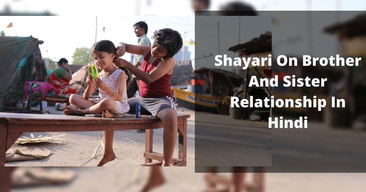 Shayari On Brother And Sister Relationship In Hindi