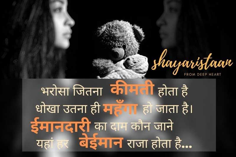 भरोसा जितना कीमती   dhoka shayari