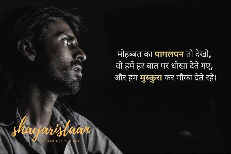 dhokha status | मोहब्बत का पागलपन तो देखो, वो हमें हर बात पर धोखा देते गए, और हम मुस्कुरा कर मौका देते रहे।
