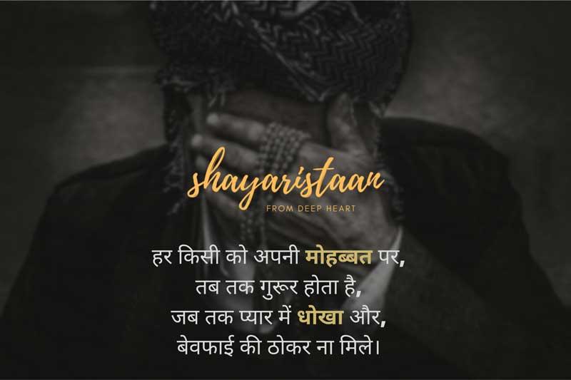 dhoka shayari 2 lines | हर किसी को अपनी मोहब्बत पर, तब तक गुरूर होता है, जब तक प्यार में धोखा और, बेवफाई की ठोकर ना मिले।