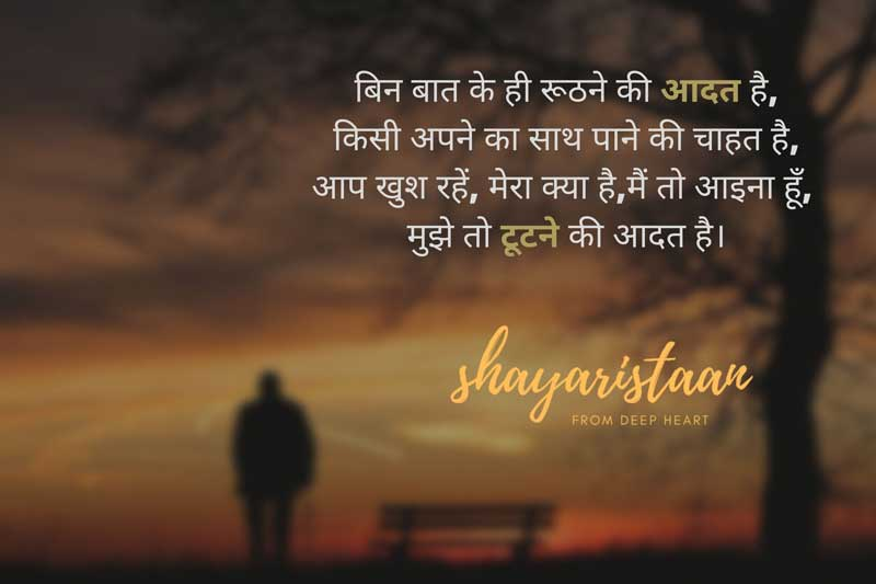 Shayaristaan   बिन बात के ही रूठने की आदत है, किसी अपने का साथ पाने की चाहत है, आप खुश रहें, मेरा क्या है, मैं तो आइना हूँ, मुझे तो टूटने की आदत है। Bin Bat Ki Hai Roothne Ki aadat Hai, Kisi Apne Ka Sath Pane Ki Chahat Hai, ap Khush Rahen, Mera Kya Hai, Main To aina Hoon, Mujhe To Tootne Ki adat Hai.