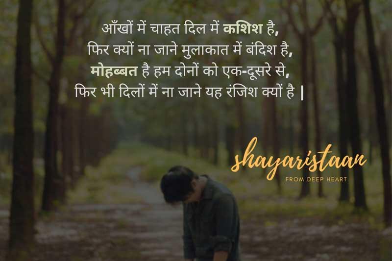 dhoka shayari | आँखों में चाहत दिल में कशिश है, फिर क्यों ना जाने मुलाकात में बंदिश है, मोहब्बत है हम दोनों को एक-दूसरे से, फिर भी दिलों में ना जाने यह रंजिश क्यों है |