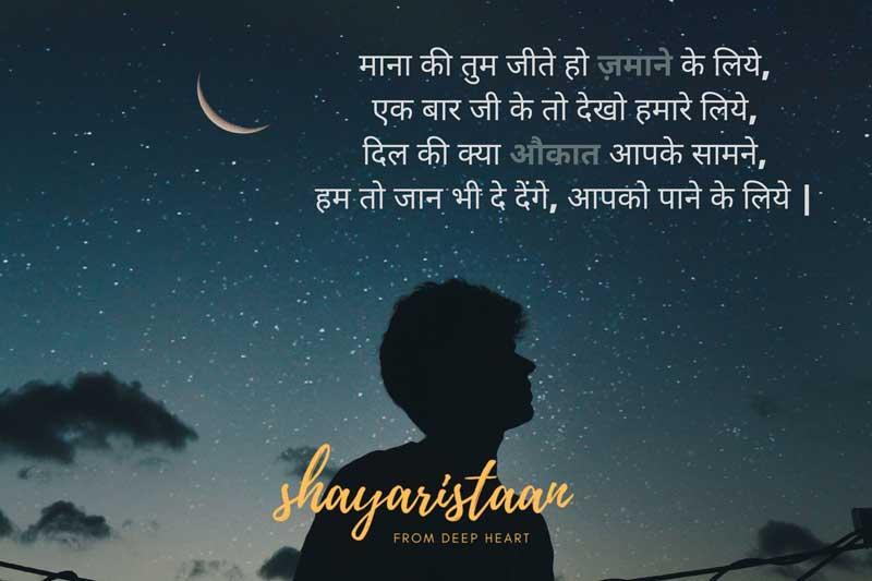 dhoka shayari   माना की तुम जीते हो ज़माने के लिये, एक बार जी के तो देखो हमारे लिये, दिल की क्या औकात आपके सामने, हम तो जान भी दे देंगे, आपको पाने के लिये  