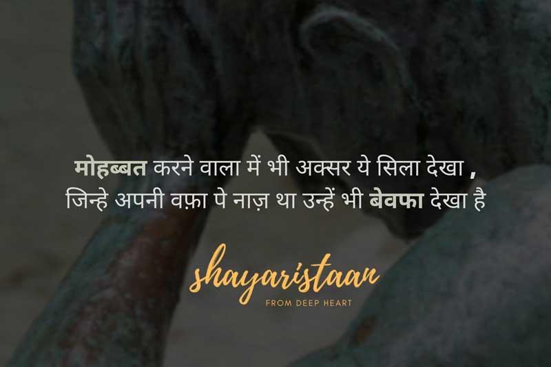 dhoka shayari   मोहब्बत करने वाला में भी अक्सर ये सिला देखा , जिन्हे अपनी वफ़ा पे नाज़ था उन्हें भी बेवफा देखा है  