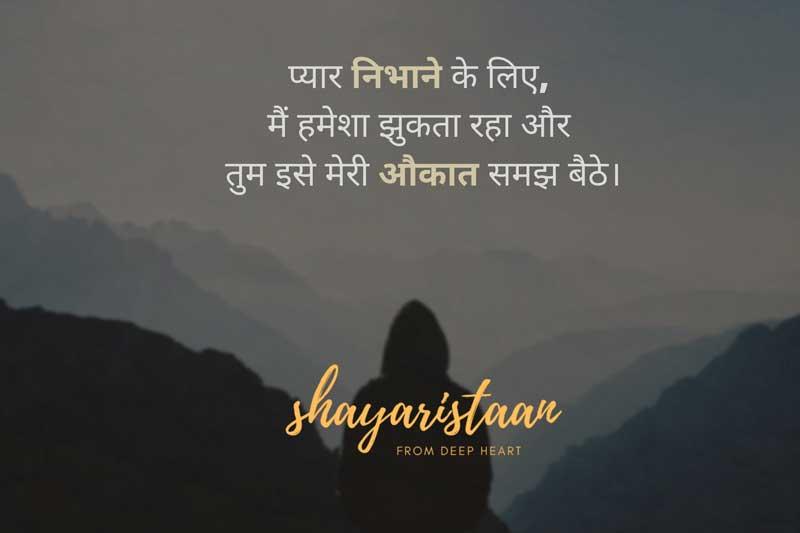 dhoka status | प्यार निभाने के लिए, मैं हमेशा झुकता रहा और तुम इसे मेरी औकात समझ बैठे।