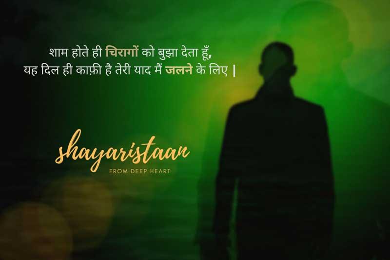 dhoka quotes in hindi | शाम होते ही चिरागों को बुझा देता हूँ, यह दिल ही काफ़ी है तेरी याद मैं जलने के लिए |