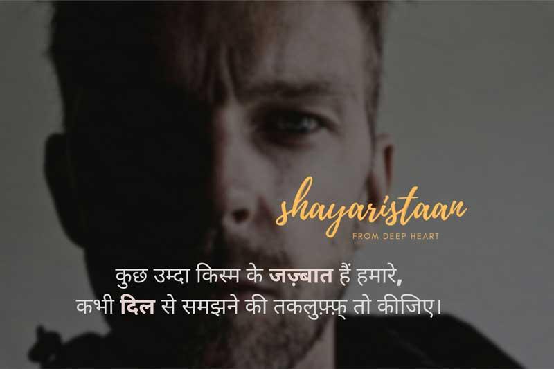 dhoka shayari in hindi | कुछ उम्दा किस्म के जज़्बात हैं हमारे, कभी दिल से समझने की तकलुफ़्फ़् तो कीजिए।