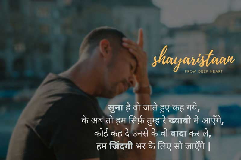dhokha shayari | सुना है वो जाते हुए कह गये, के अब तो हम सिर्फ़ तुम्हारे ख्वाबो मे आएँगे, कोई कह दे उनसे के वो वादा कर ले, हम जिंदगी भर के लिए सो जाएँगे |