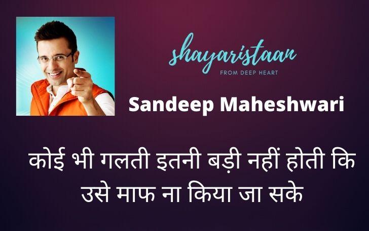 sandeep maheshwari quotes   कोई भी गलती इतनी बड़ी नहीं