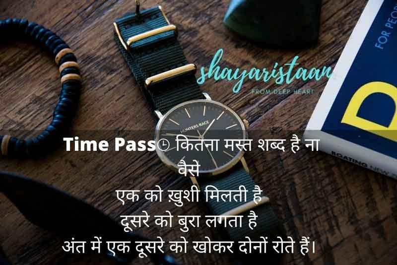 Time Pass कितना मस्त