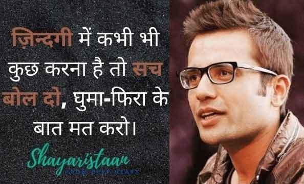 sandeep maheshwari quotes   ज़िन्दगी में कभी भी कुछ