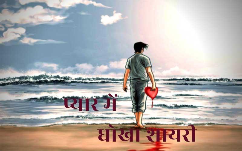 Dhoka Shayari in Hindi and English With Images