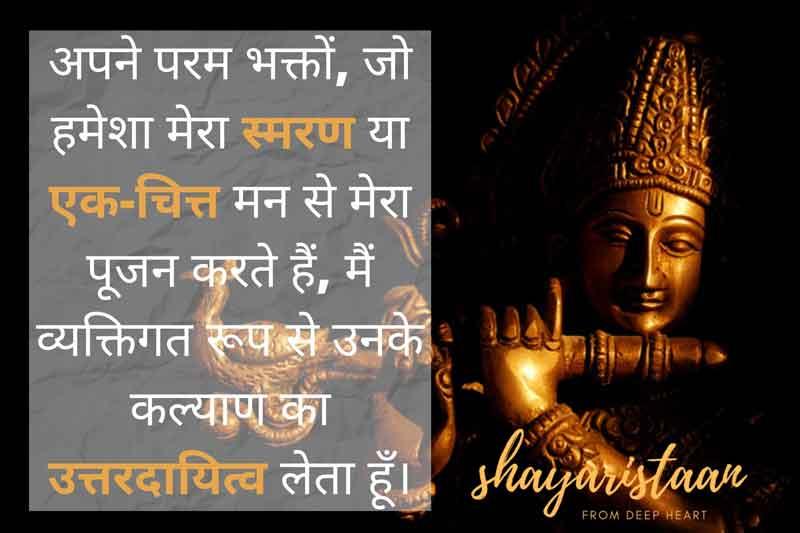 bhagavad gita quotes in hindi  अपने परम भक्तों🙂