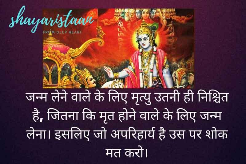 bhagavad gita quotes in hindi  जन्म लेने वाले🙂 के लिए