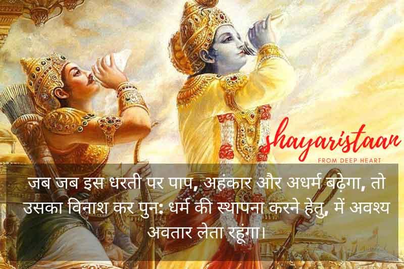 bhagavad gita quotes in hindi   जब जब इस धरती पर