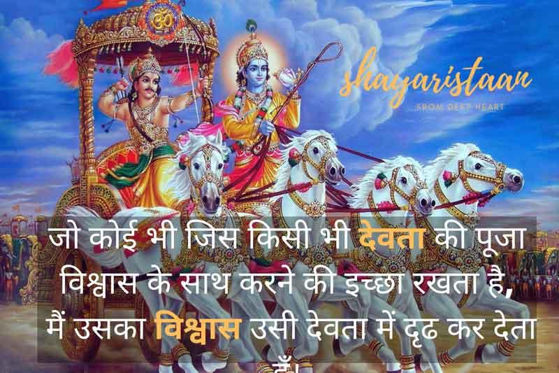 bhagavad gita quotes in hindi   जो कोई भी जिस किसी भी