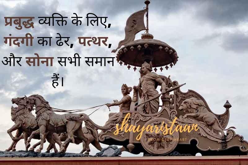 bhagavad gita quotes in hindi   प्रबुद्ध व्यक्ति🙂 के लिए,