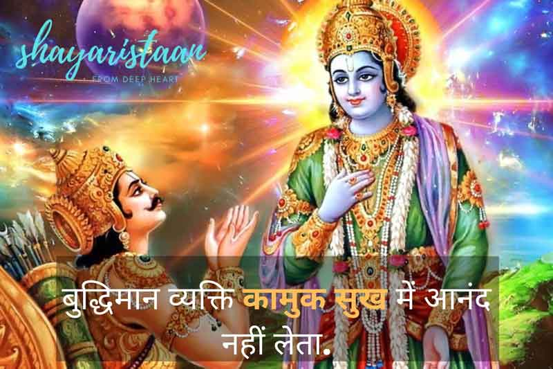 bhagavad gita quotes in hindi   बुद्धिमान 😏व्यक्ति कामुक