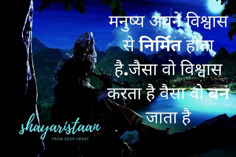 bhagavad gita quotes in hindi   मनुष्य अपने विश्वास🙂