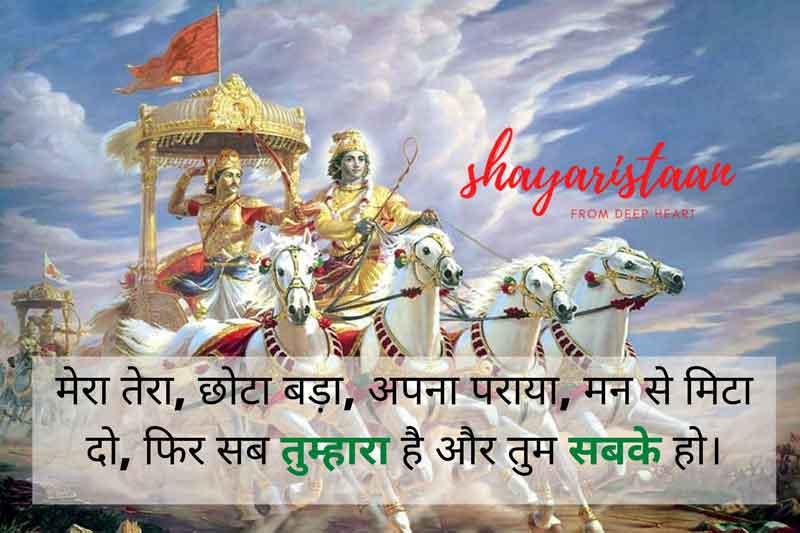   bhagavad gita quotes in hindi मेरा तेरा🙂, छोटा बड़ा
