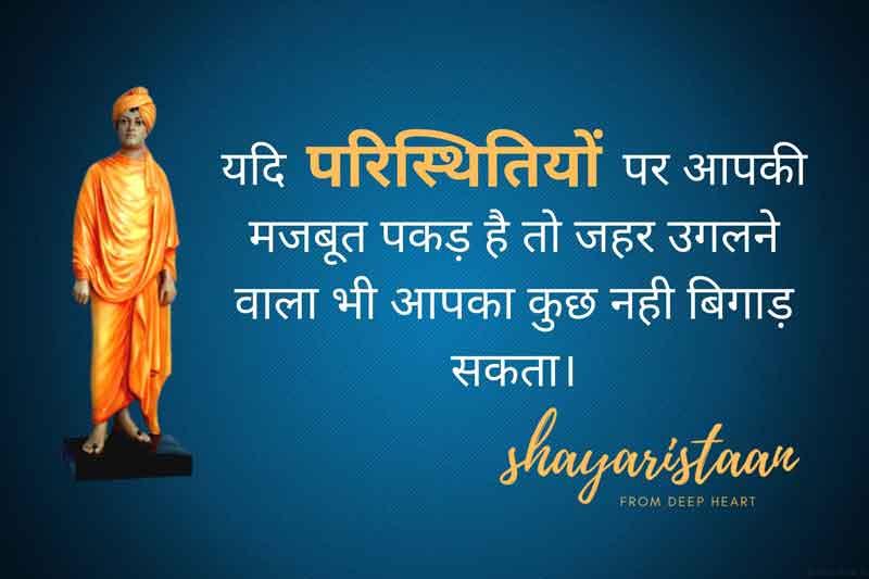 swami vivekananda quotes hindi   यदि परिस्थितियों 😢 पर