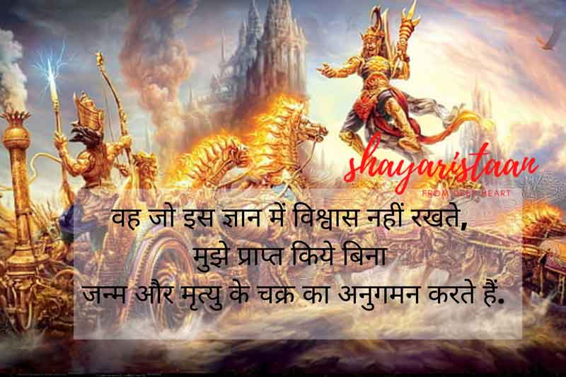bhagavad gita quotes in hindi   वह जो इस 😞 ज्ञान में विश्वास