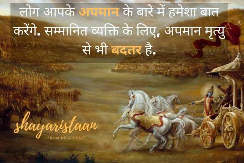 bhagavad gita quotes in hindi   वह जो इस 😞 ज्ञान