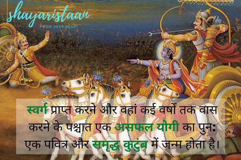 bhagavad gita quotes in hindi  स्वर्ग प्राप्त करने😇 औ