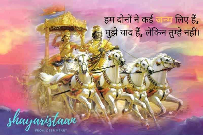 bhagavad gita quotes in hindi   हम दोनों 😏ने कई