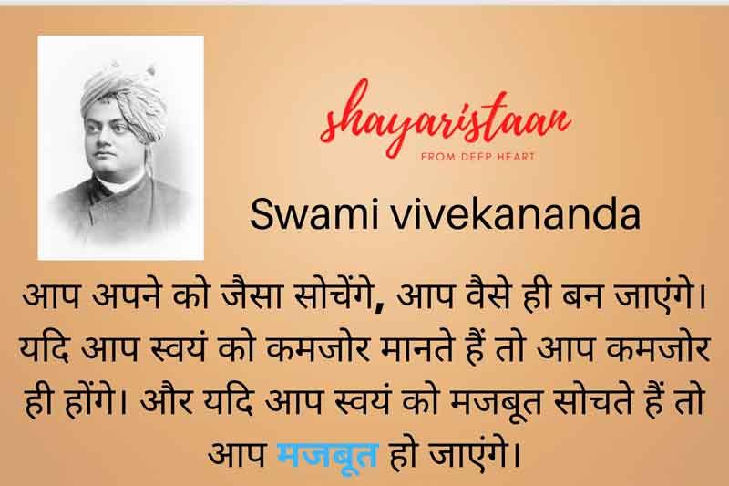 आप अपने🙂 को जैसा सोचेंगे,   swami vivekananda quotes hindi