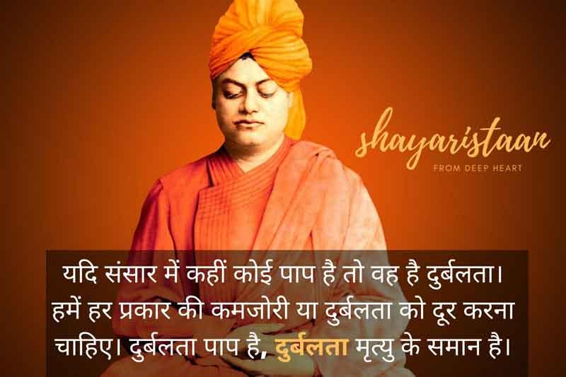 यदि संसार🙂 में कहीं कोई   swami vivekananda quotes hindi