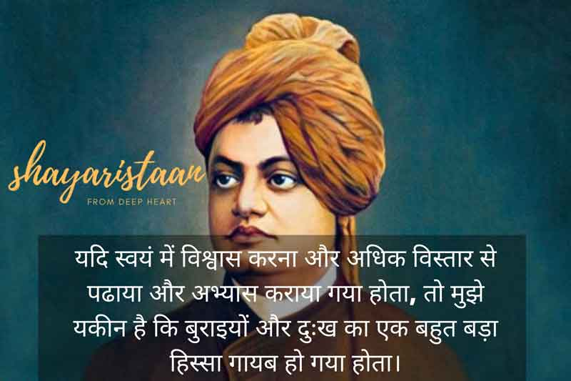 यदि स्वयं में विश्वास🙂 करना   swami vivekananda quotes hindi