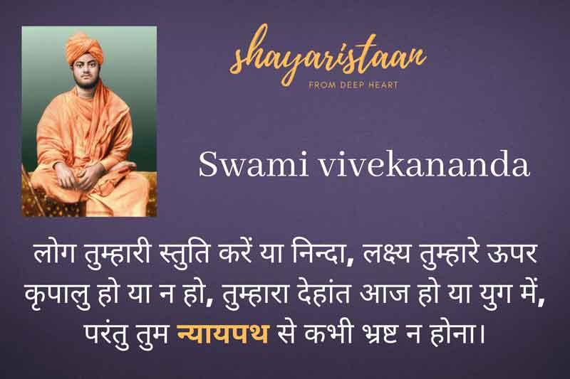 लोग तुम्हारी स्तुति🙂 करें या   swami vivekananda quotes hindi