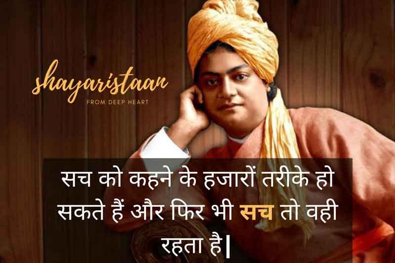 सच 🙂को कहने के हजारों   swami vivekananda quotes hindi