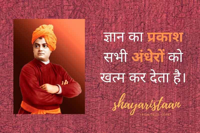 ज्ञान🙂 का प्रकाश  swami vivekananda quotes hindi