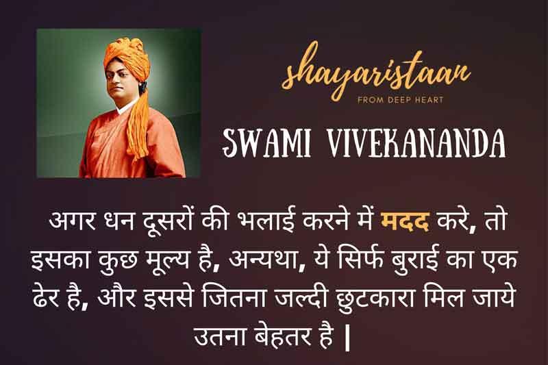 अगर धन दूसरों🙂 की भलाई कर   swami vivekananda quotes hindi