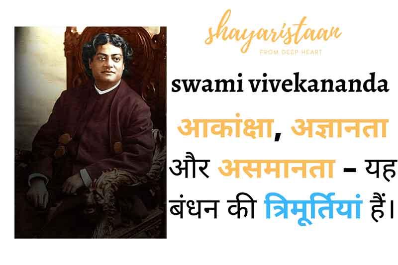 आकांक्षा, अज्ञानता और   swami vivekananda quotes hindi