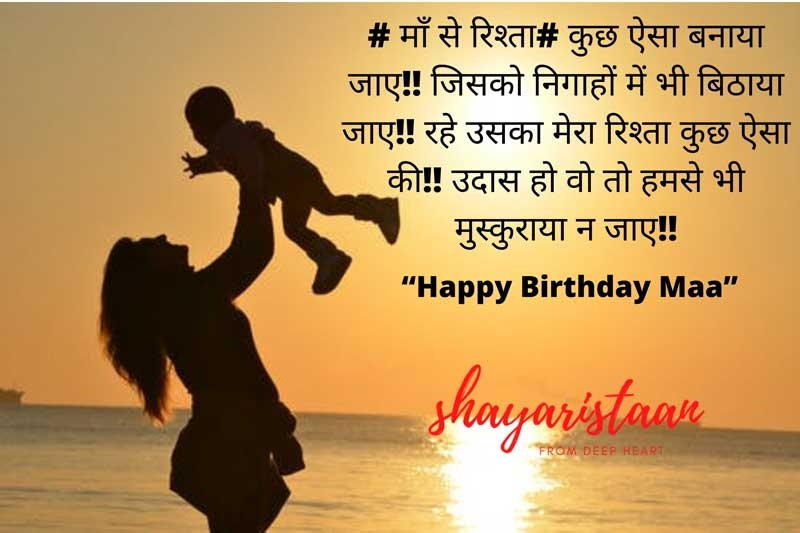 whatsapp status for mom birthday in hindi | # माँ 🥰 से रिश्ता 😍#