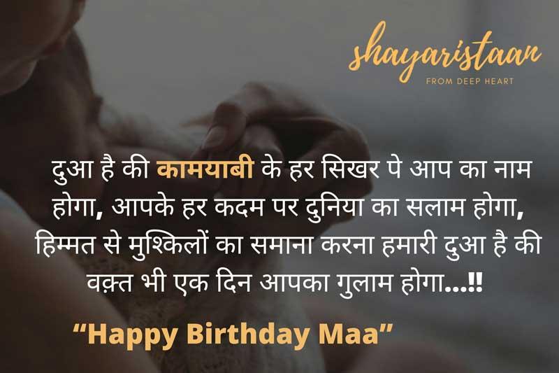 birthday wishes for mother in hindi   दुआ🙏 है की कामयाबी के हर
