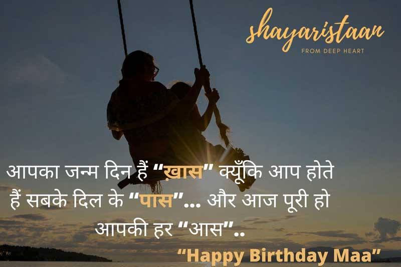 "birthday wishes for mother in hindi   आपका जन्मदिन🥳 हैं ""ख़ास"""