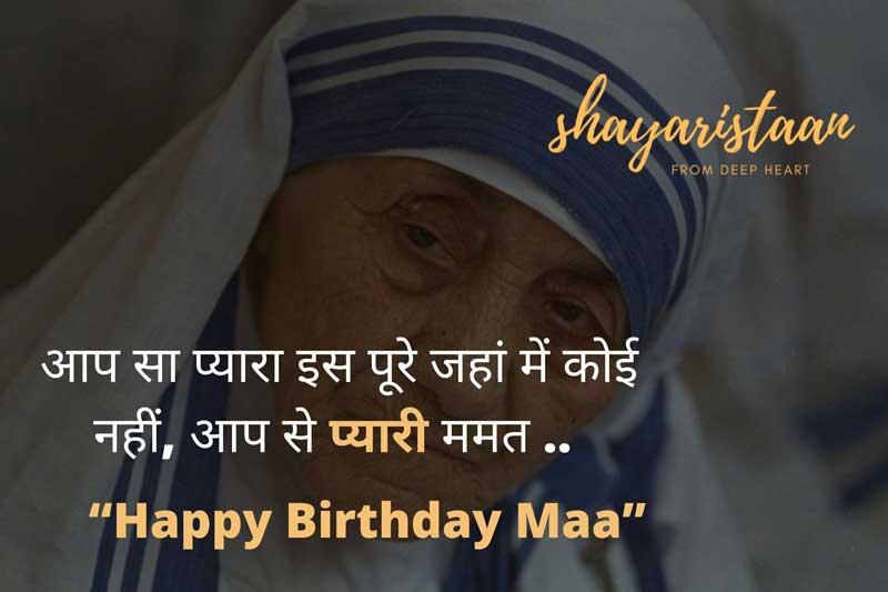 birthday wishes for mother in hindi   आप सा प्यारा ❤️इस पूरे