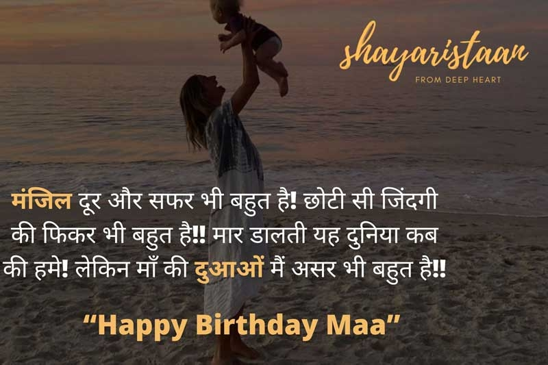 birthday wishes for mother in hindi | मंजिल🏔️ दूर और सफर