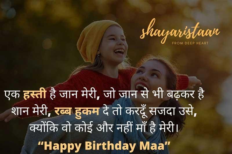 happy birthday mom shayari in hindi | एक हस्ती🥺 है जान