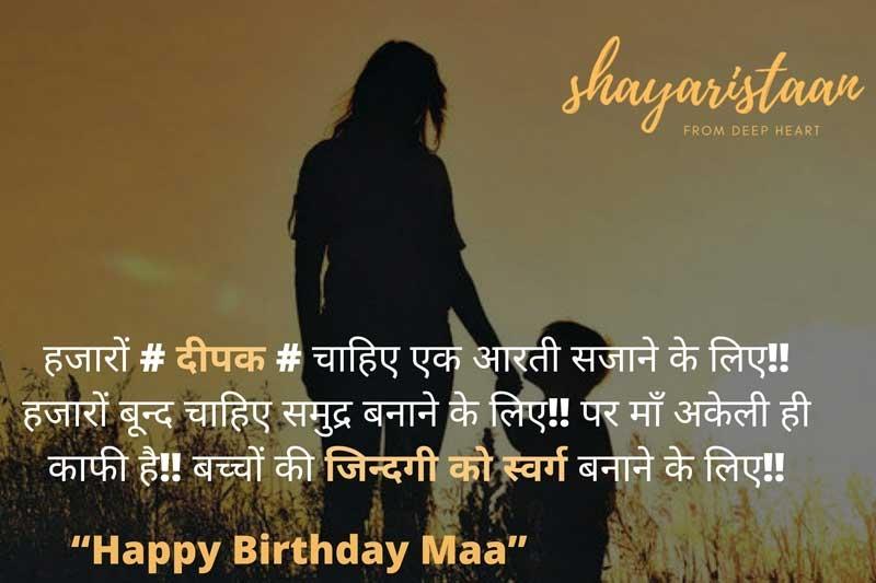 happy birthday mom shayari in hindi