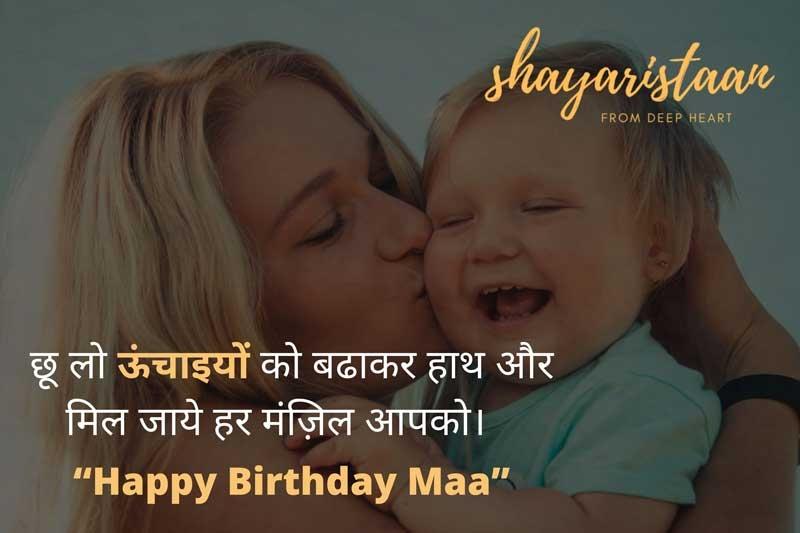 happy birthday maa in hindi   छू लो ऊंचाइयों🏔️ को